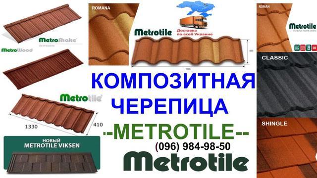 Композитная черепицапод заказ от производителей:- Metrotile ➤