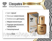 """Клей чорний для нарощування вій Lovely """"Cleopatra"""", 10 мл"""