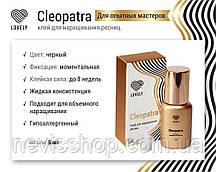 """Клей чорний для нарощування вій Lovely """"Cleopatra"""", 5 мл"""