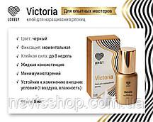"""Клей чорний для нарощування вій Lovely """"Victoria"""", 5мл"""
