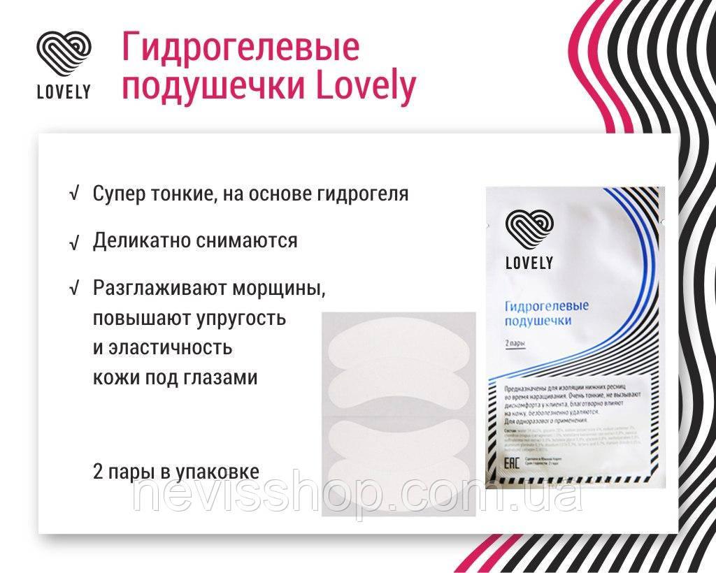 Гидрогелевые подушечки Lovely для изоляции ресниц