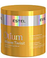 Крем-маска для кудрявых волос OTIUM WAVE TWIST, 300 мл