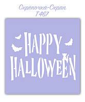 Трафарет для летучая хеллоуин