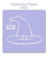 Трафарет для пряников   шляпа ведьмы
