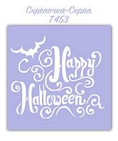 Трафарет для пряников  хеллоуин