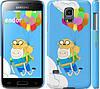 "Чехол на Samsung Galaxy S5 mini G800H Adventure time. Finn and Jake v3 ""2453c-44"""