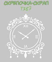 Трафарет часы