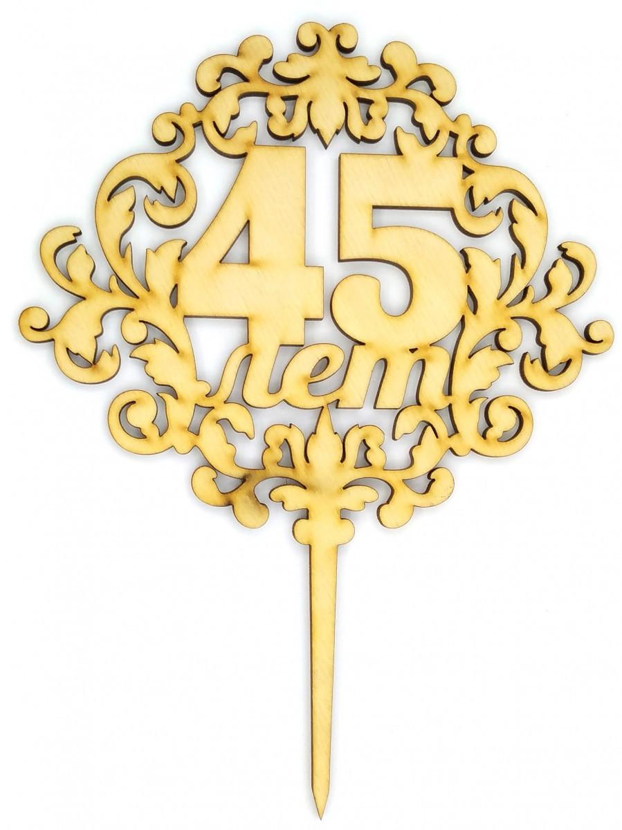 """Топпер деревянный """"45 лет"""" 1 шт."""