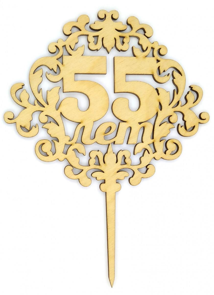 """Топпер деревянный """"55 лет"""" 1 шт."""