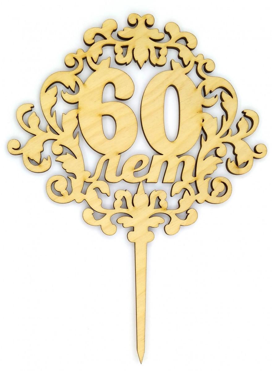 """Топпер деревянный """"60 лет"""" 1 шт."""