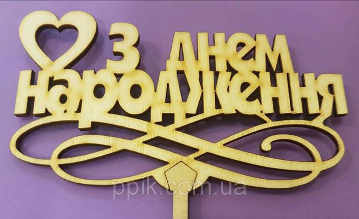"""Топпер деревянный """"З Днем народження"""" с сердцем 1 шт., фото 2"""