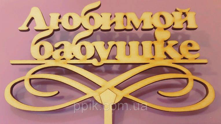 """Топпер деревянный """"Любимой бабушке"""" 1 шт., фото 2"""