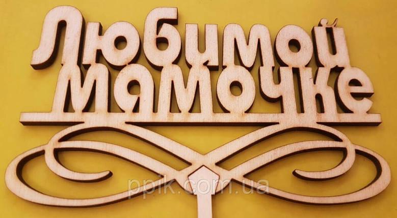 """Топпер деревянный """"Любимой мамочке 2"""" 1 шт, фото 2"""