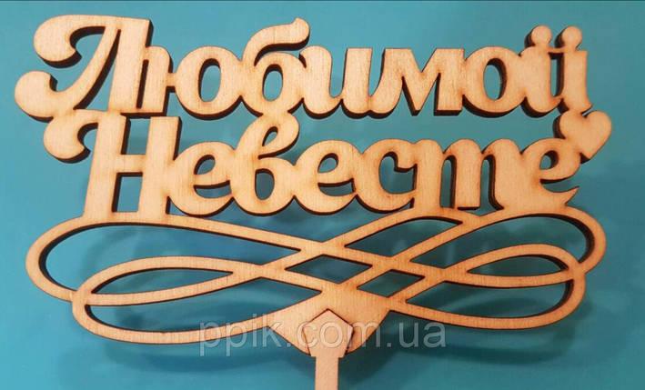 """Топпер деревянный """"Любимой Невесте"""" 1 шт., фото 2"""