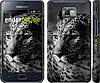 "Чехол на Samsung Galaxy S2 i9100 Леопард 3 ""854c-14"""