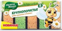 Мелочи Жизни. Губки кухонные Пчелки крупнопористые 5шт/уп (4823058321288)