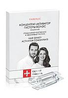 Отзывы (2 шт) о Faberlic Концентрат-активатор роста волос в ампулах Expert Pharma арт 1693