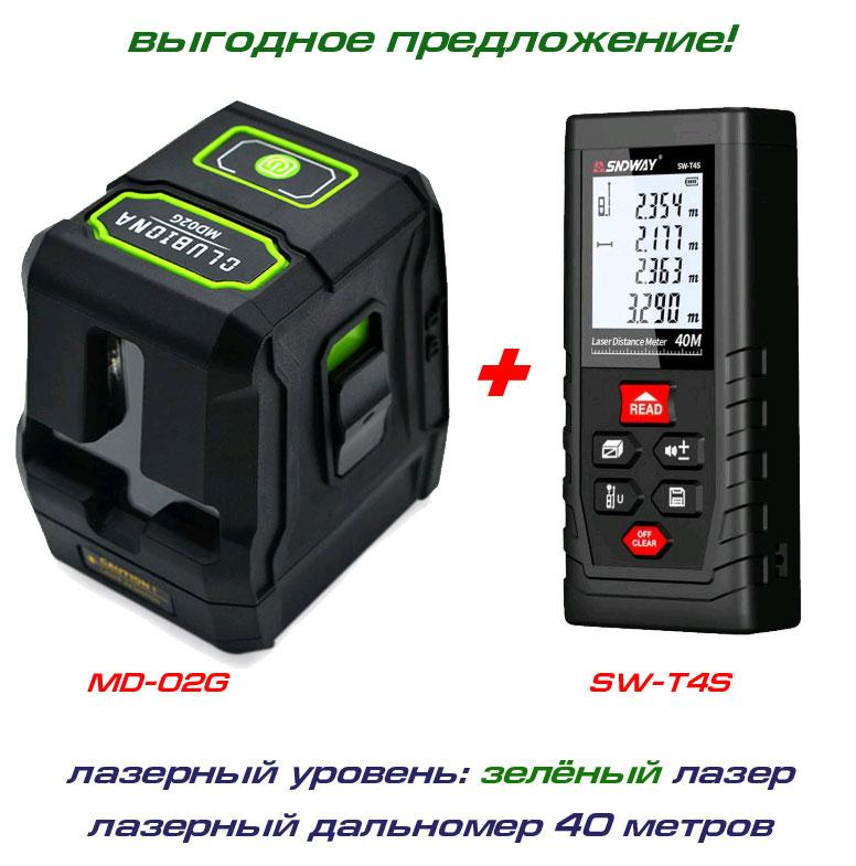 Clumbiona MD02G лазерный уровень 1H+1V + лазерная рулетка SW-T4S