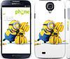 "Чехол на Samsung Galaxy S4 i9500 Миньоны 3 ""297c-13"""