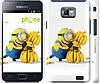 "Чехол на Samsung Galaxy S2 Plus i9105 Миньоны 3 ""297c-71"""