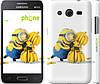 "Чехол на Samsung Galaxy Core 2 G355 Миньоны 3 ""297c-75"""