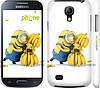 "Чехол на Samsung Galaxy S4 mini Миньоны 3 ""297c-32"""