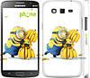 "Чехол на Samsung Galaxy Grand 2 G7102 Миньоны 3 ""297c-41"""