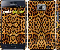 "Чехол на Samsung Galaxy S2 i9100 Шкура леопарда v2 ""1075c-14"""
