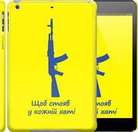 "Чехол на iPad 5 (Air) АК-47 ""1017c-26"""