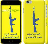 """Чехол на iPhone 6 АК-47 """"1017c-45"""""""