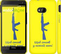 """Чехол на HTC One M7 АК-47 """"1017c-36"""""""