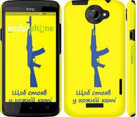 """Чехол на HTC One X АК-47 """"1017c-42"""""""