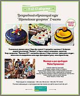 """Билет на трехдневный мастер класс """"Европейские десерты"""" II часть 11-12-13 августа"""