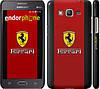 """Чехол на Samsung Galaxy Grand Prime G530H Ferrari """"1202c-74"""""""