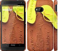"Чехол на HTC One M7 Summer. Don't worry, be happy. ""2381c-36"""