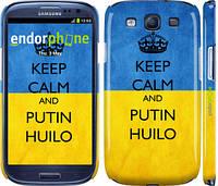 """Чехол на Samsung Galaxy S3 Duos I9300i Keep calm and Putin Huilo """"1156c-50"""""""