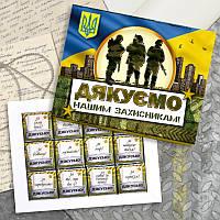 """Шоколадный набор """"Нашим Захисникам"""" 60 г"""