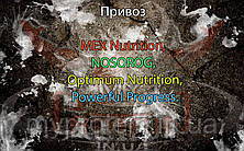 Поступление: MEX Nutrition, NOSOROG, Optimum Nutrition, Powerful Progress.