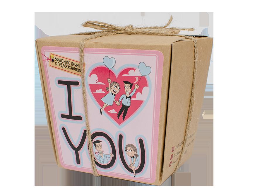 Печеньки с предсказаниями «i love you!»