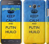 "Чехол на Samsung Galaxy Grand Prime G530H Keep calm and Putin Huilo ""1156c-74"""