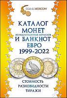 Новинка!!! Каталог монет из недрагоценных металлов и банкнот Евро 1999-2022  (с ценами).