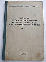 Правила строительства и ремонта воздушных линий связи и радиотрансляционных сетей 1962 год Часть 4