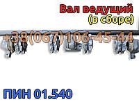 Вал ведущий (в сборе) РОУ-6