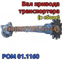 Вал привода транспортера (вал дозатора) в сборе РОУ-6