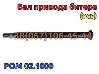 Вал привода битера (ось) РОУ-6
