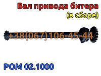 Вал привода битера (в сборе) РОУ-6