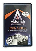Спеціалізований засіб для видалення важкого бруду з грилів та плит Astonish oven & grill 250 г.