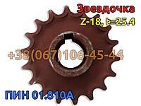 Звездочка Z-18, t=25.4 РОУ-6