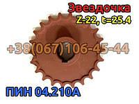 Звездочка Z-22, t=25.4 РОУ-6