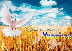 Колектив «Коса-Сервіс» Вітає знаступаючимДнем Захисника України!